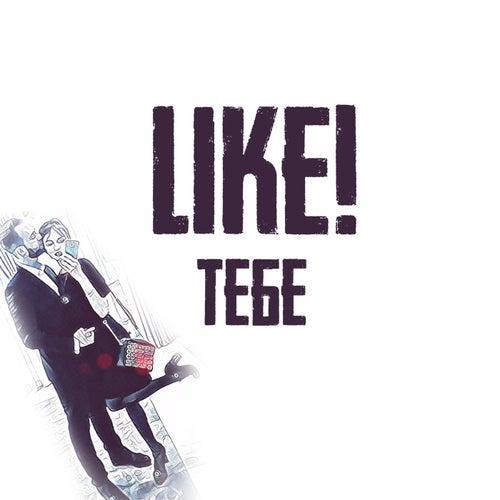 Тебе de The Like