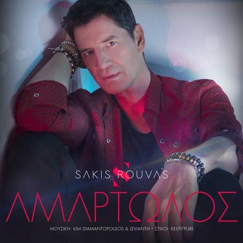 Amartolos by Sakis Rouvas (Σάκης Ρουβάς)