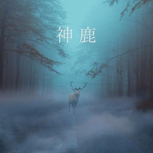 神鹿 by 虎樹慶門