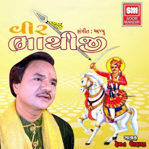 Veer Bhathiji by Hemant Chauhan