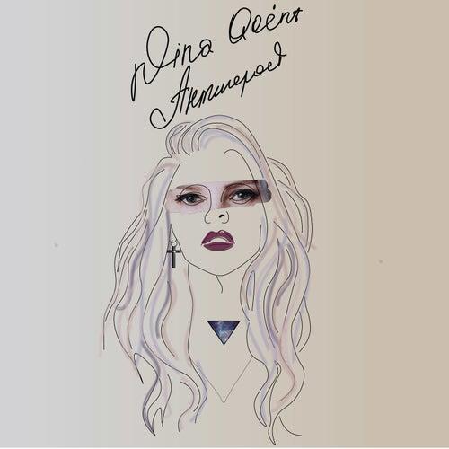 Антигерой de Nina Quint
