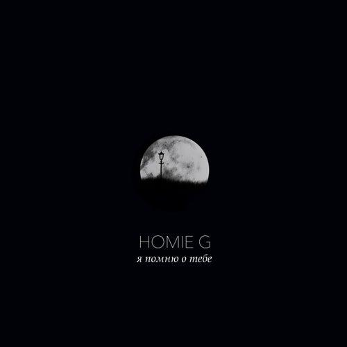 Я помню о тебе by Homie G