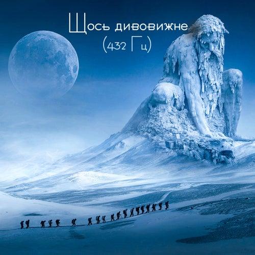 Щось дивовижне (432 Гц) by Deep Sleep Music Academy