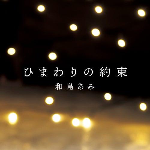 ひまわりの約束 by 和島あみ