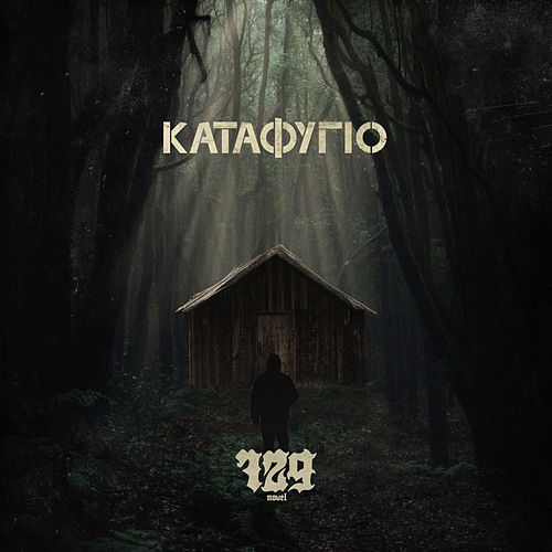 Katafigio by Novel 729