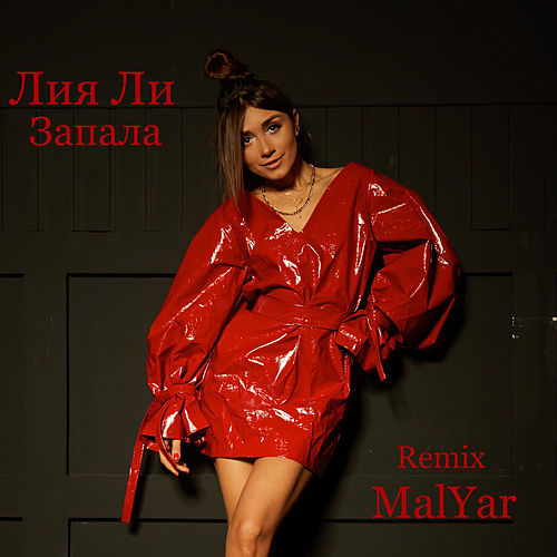 Запала (MalYar Remix) by Лия Ли