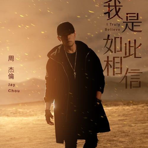 I Truly Believe (Movie 'Sky Fire' Theme Song) de Jay Chou
