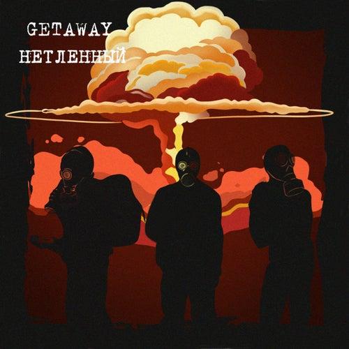 Нетленный by Getaway