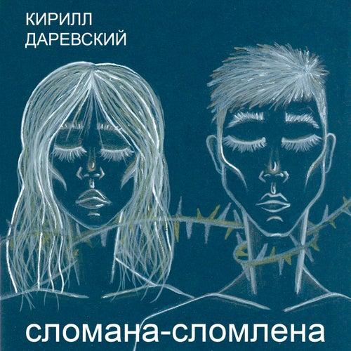 Сломана-сломлена by Кирилл Даревский