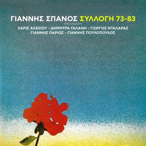 Sillogi  73-83 von Giannis Spanos (Γιάννης Σπανός)