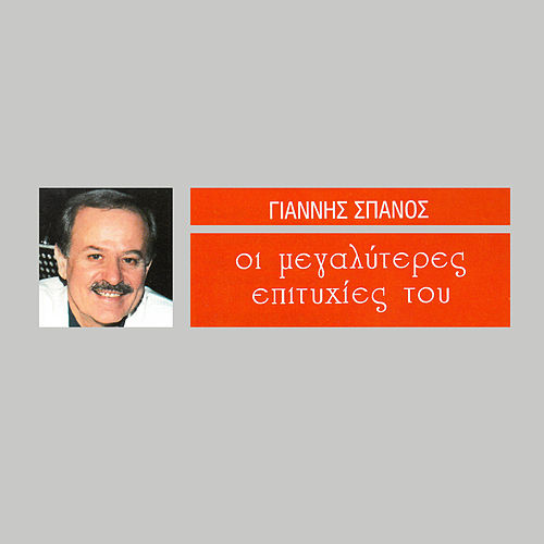 I Megaliteres Epitihies Tou Gianni Spanou von Giannis Spanos (Γιάννης Σπανός)