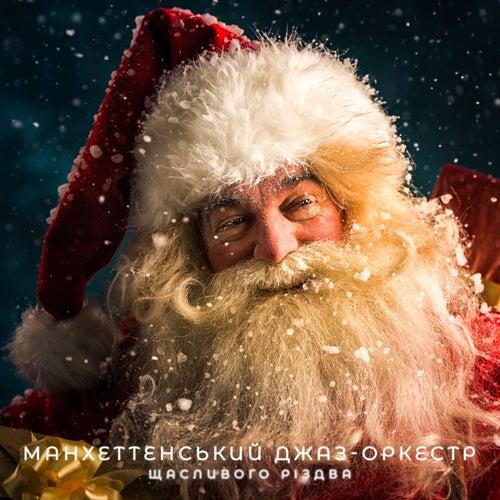 Манхеттенський джаз-оркестр (Щасливого Різдва) by Різні виконавці
