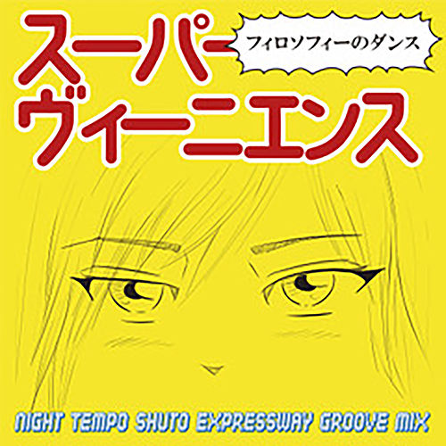 スーパーヴィーニエンス(Night Tempo Shuto Expressway Groove Mix) by The Dance for Philosophy