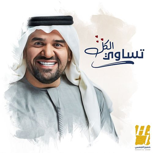 تساوي الكل by حسين الجسمي
