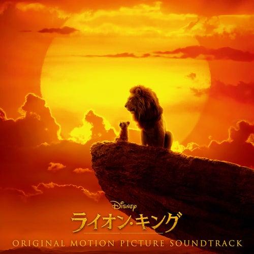 The Lion King (Original Motion Picture Soundtrack/Japanese Version) de Various Artists