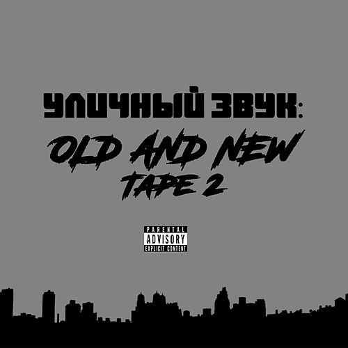 Уличный Звук:Old and New Tape 2 by Various Artists