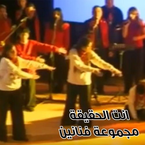 Enta El Hakika by Various Artists