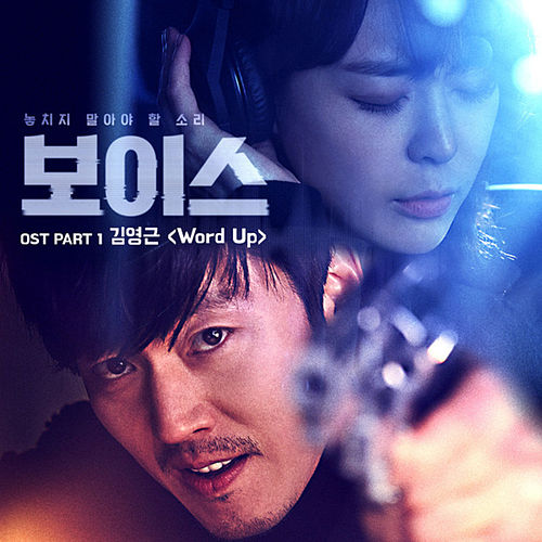 Voice (Original Television Soundtrack), Pt. 1 by Kim Young Geun