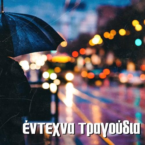 "Various Artists: ""Έντεχνα Τραγούδια"""