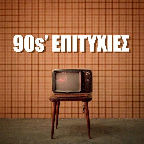 "Various Artists: ""90s Ελληνικές Επιτυχίες"""