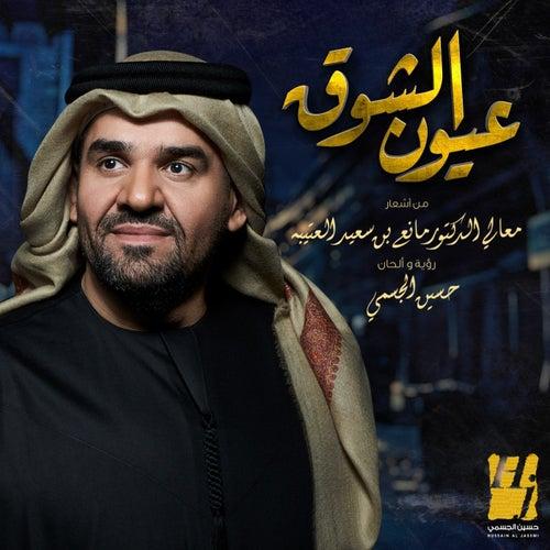 عيون الشوق by حسين الجسمي