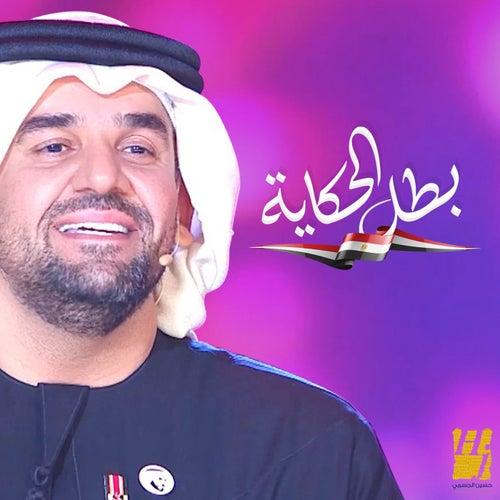 بطل الحكاية by حسين الجسمي