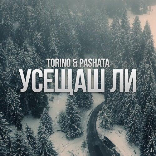 Усещаш ли by Pashata Torino
