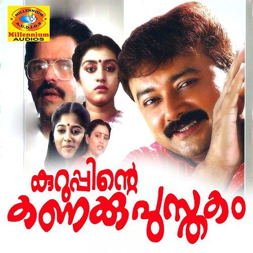 Kurupinte Kanakkupusthakam (Original Motion Picture Soundtrack) by Balachandramenon