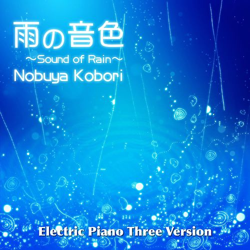 Sound of Rain (Electric Piano Three Version) by Nobuya  Kobori