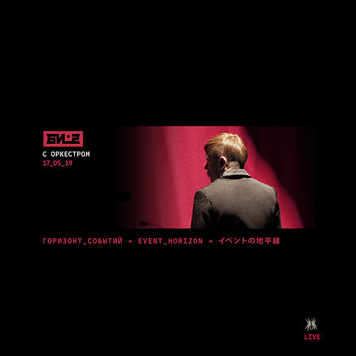 Горизонт событий с оркестром (Live) by Би-2