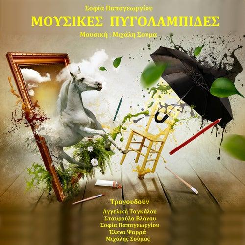 Mousikes Pygolampides by Sofia Papageorgiou