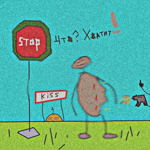 Stop, что? Хватит! by Kissveskiy