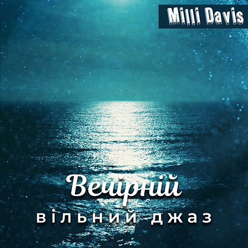 Вечірній вільний джаз de Milli Davis