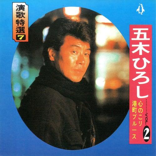 五木ひろし 02 演歌特選07 de Hiroshi Itsuki