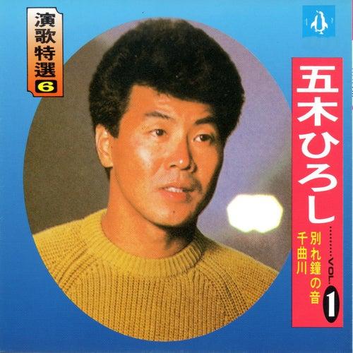 五木ひろし 01 演歌特選06 de Hiroshi Itsuki
