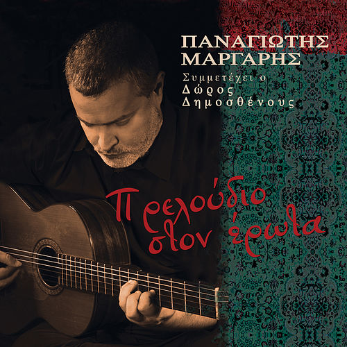 Preloudio Ston Erota de Panagiotis Margaris (Παναγιώτης Μάργαρης)