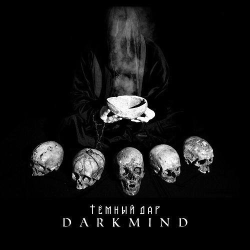 Тёмный дар by Darkmind