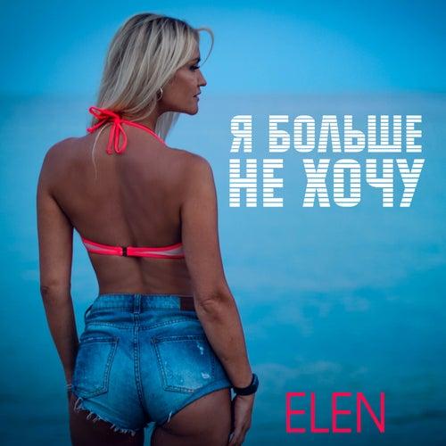 Я больше не хочу von Elen
