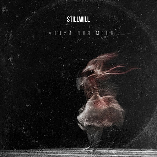 Танцуй для меня von Still Will