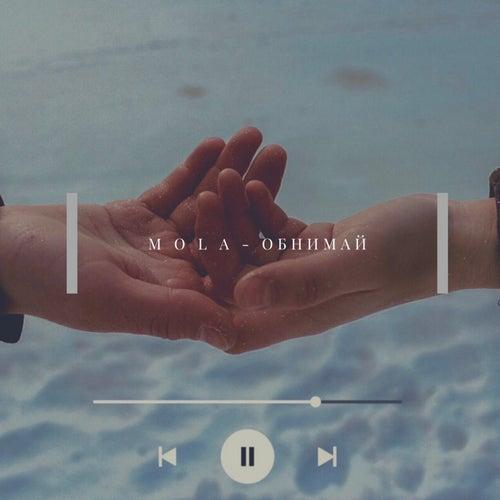 Обнимай von Mola