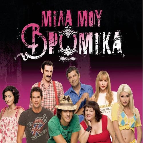 "Original Soundtrack: ""OST_ Mila Mou Vromika (OST Μίλα Μου Βρώμικα)"""