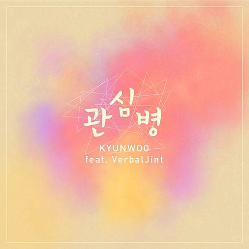Attention Lover by KyunWoo