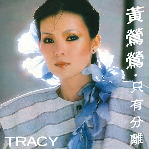 Tracy Huang / Zhi You Fen Li by Tracy Huang
