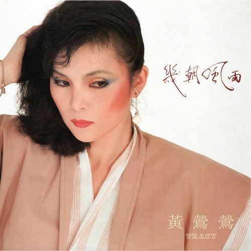 Ji Chao Feng Yu by Tracy Huang
