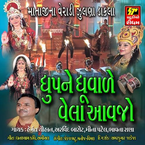 Dakla-Dhup Ne Dhuvade van Pankaj Bhatt