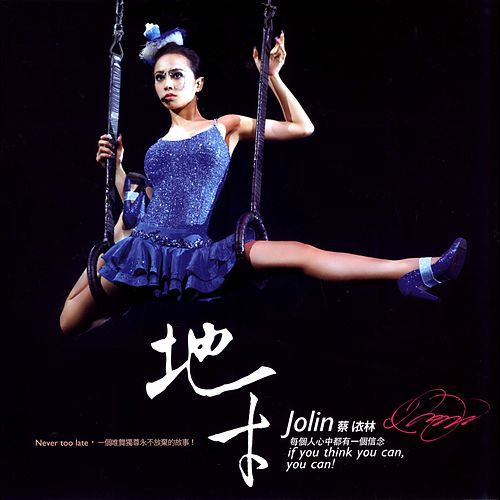 Jolin, If You think You Can, You Can (Live) by Jolin Tsai