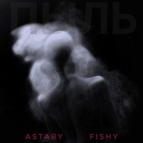 Пыль by ASTARY