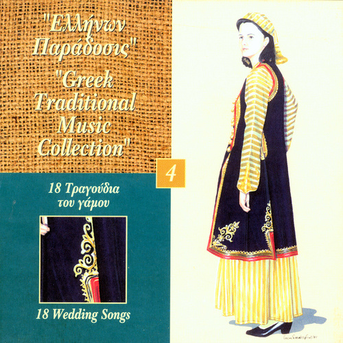 18 Wedding Songs - Greek Traditional Music Collection by Various Artists