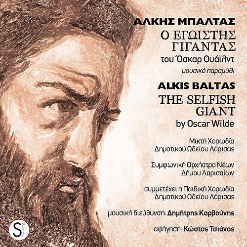 Ο Εγωιστής Γίγαντας by Alkis Baltas