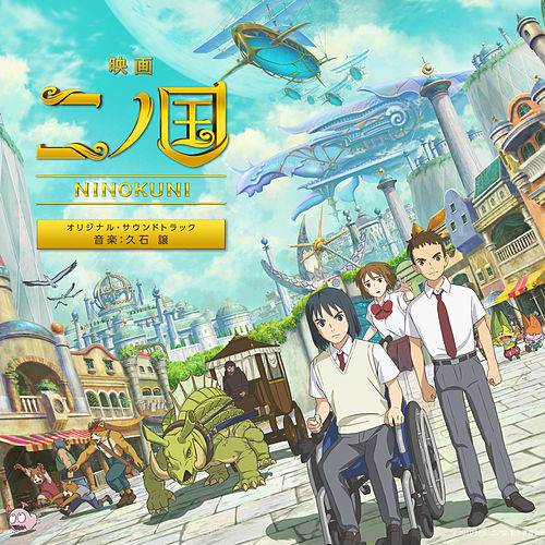 Ni No Kuni The Movie (Original Motion Pictrure Soundtrack) de 久石 譲